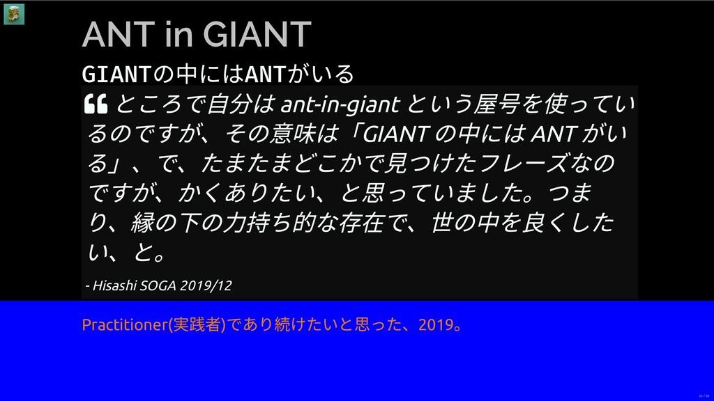 ANT in GIANT GIANT の中にはANT がいる  ところで⾃分は ant-in...