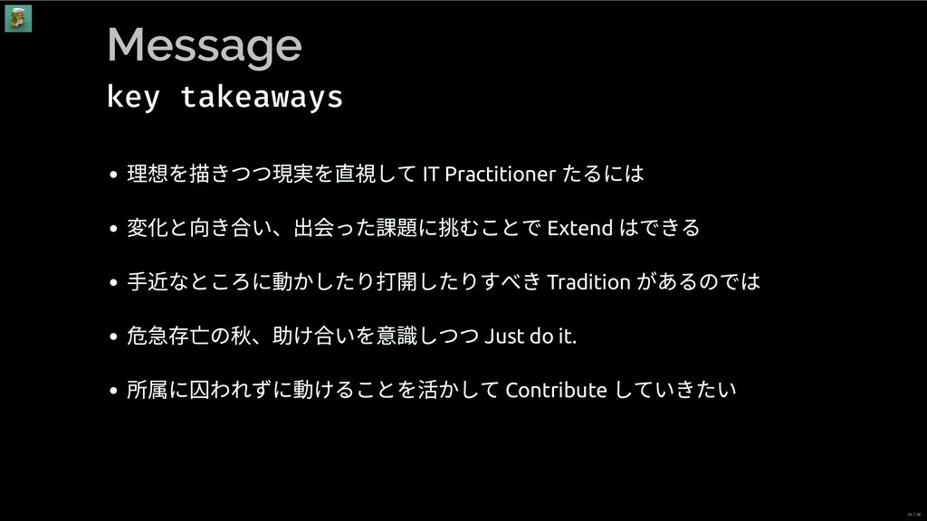 Message key takeaways 理想を描きつつ現実を直視して IT Practit...