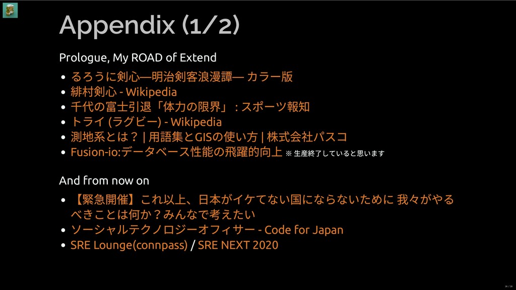 Appendix (1/2) Prologue, My ROAD of Extend ※ ⽣産...