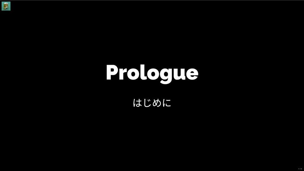 Prologue はじめに 4 / 28