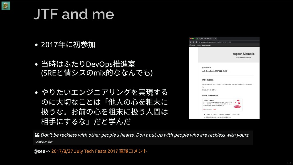 JTF and me 2017 年に初参加 当時はふたりDevOps 推進室 (SRE と情シ...