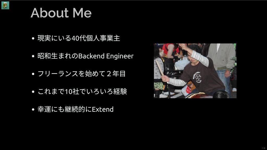 About Me 現実にいる40 代個⼈事業主 昭和⽣まれのBackend Engineer ...