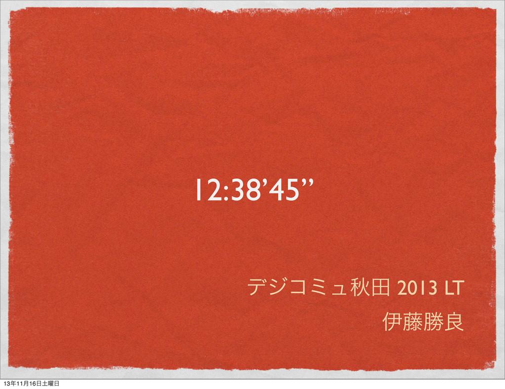 """12:38'45"""" σδίϛϡळా 2013 LT ҏ౻উྑ 1311݄16༵"""
