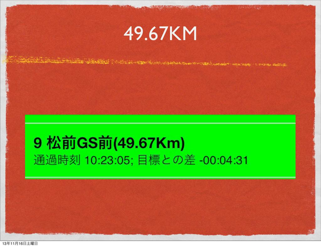49.67KM 1311݄16༵