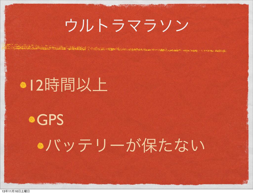 ϧτϥϚϥιϯ 12ؒҎ্ GPS όοςϦʔ͕อͨͳ͍ 1311݄16༵