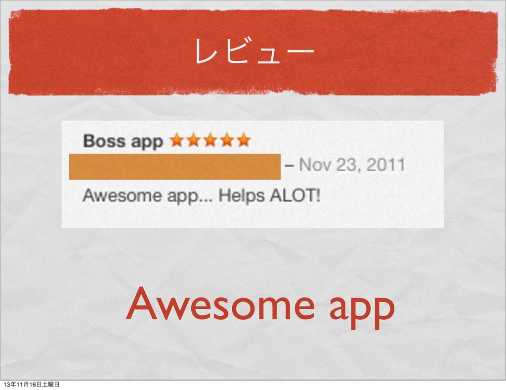 ϨϏϡʔ Awesome app 1311݄16༵