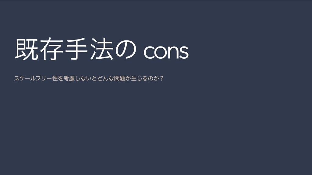 طଘख๏ͷ cons εέʔϧϑϦʔੑΛߟྀ͠ͳ͍ͱͲΜͳ͕ੜ͡Δͷ͔ʁ