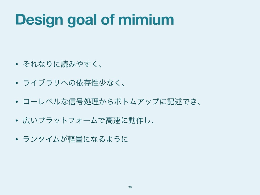 Design goal of mimium 20 • ͦΕͳΓʹಡΈ͘͢ɺ  • ϥΠϒϥϦ...