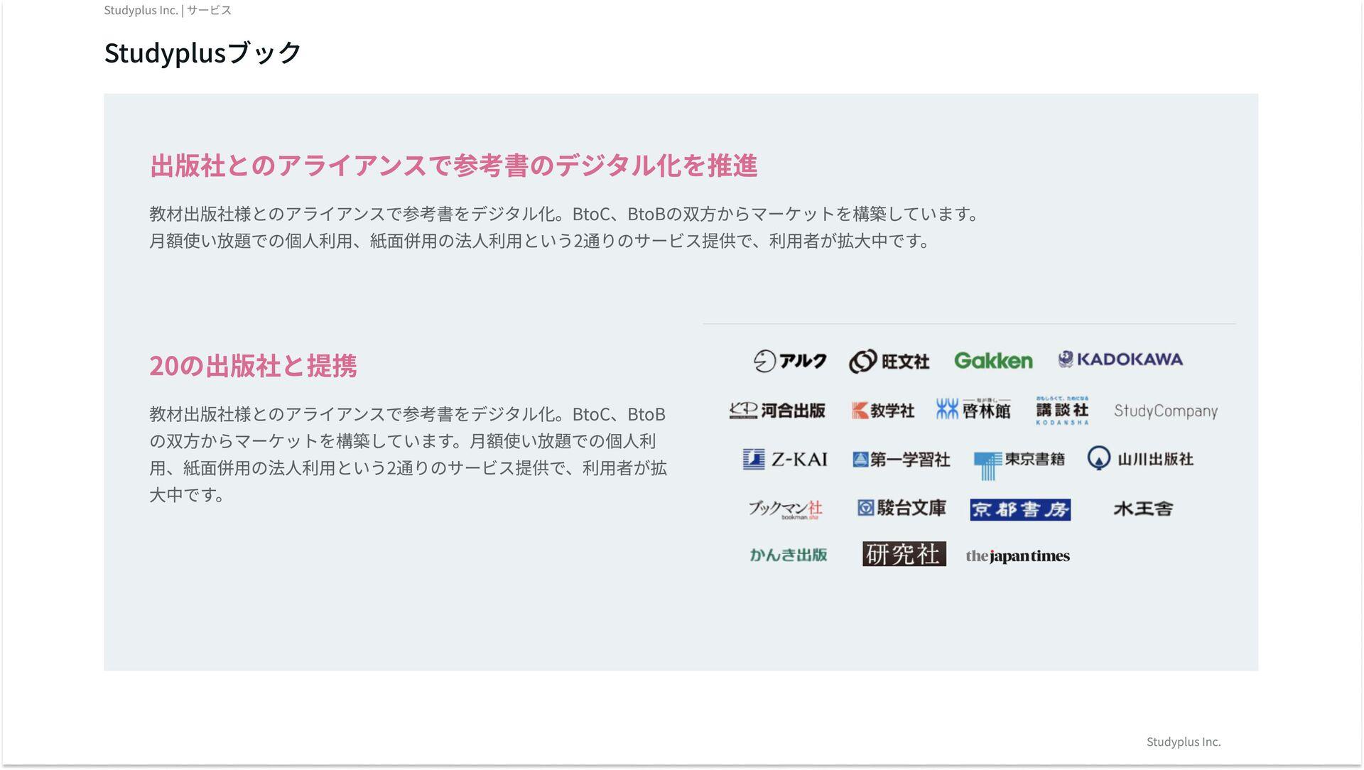 Studyplus for School サービス全体像 01 #Plan 学習計画機能 カレ...
