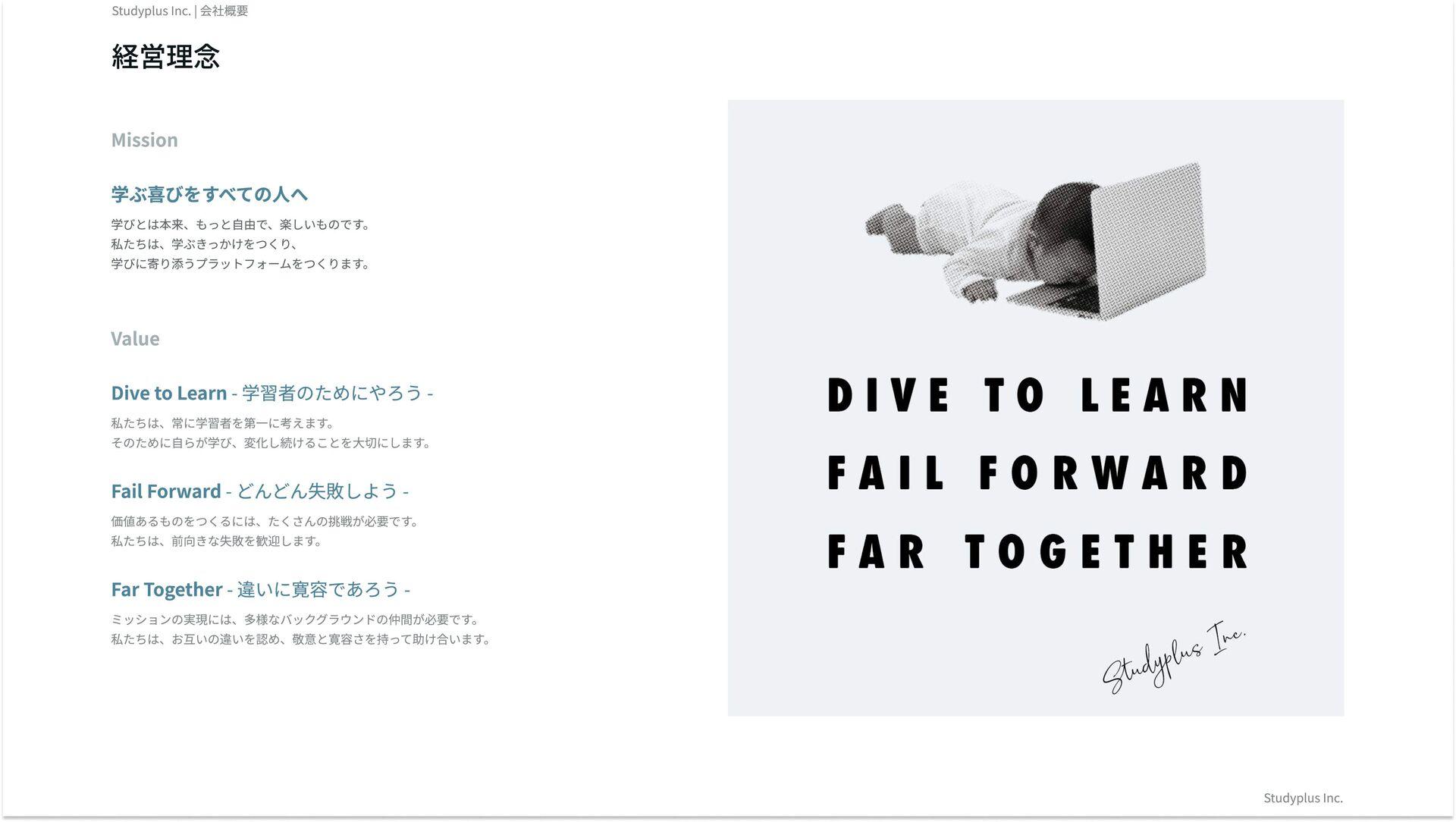 経営理念 Mission 学ぶ喜びをすべての人へ 学びとは本来、もっと自由で、楽しいものです。...