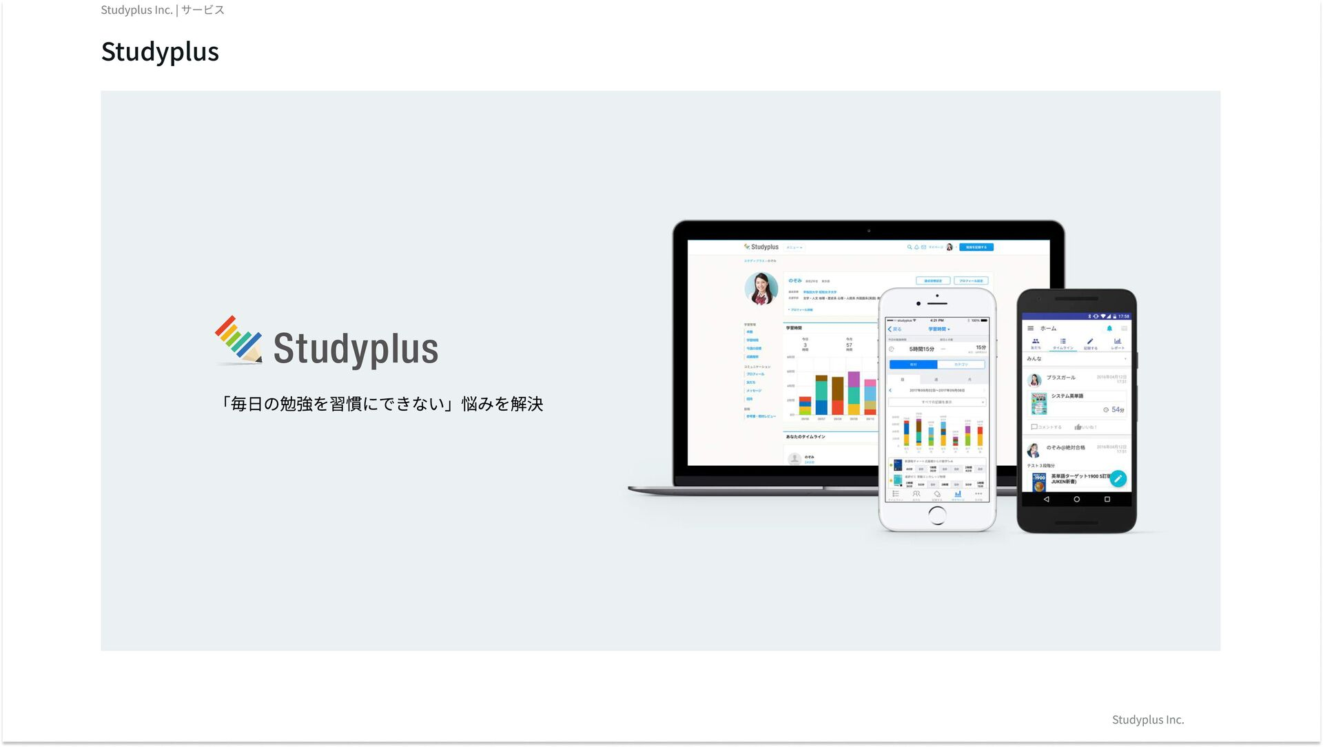 Studyplus 「毎日の勉強を習慣にできない」悩みを解決