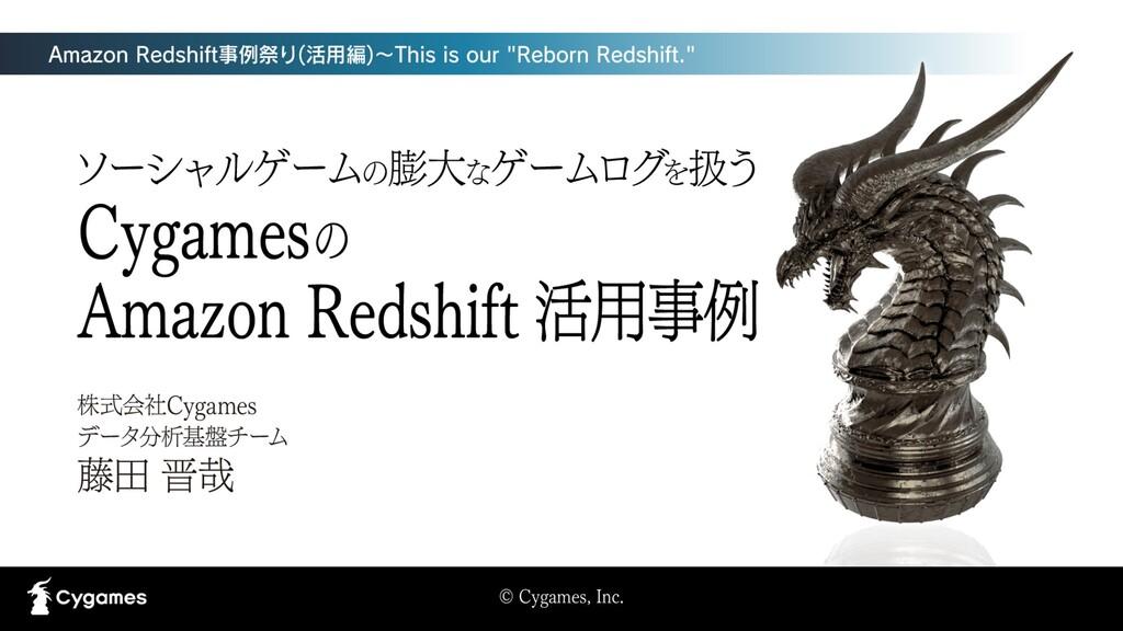 ソーシャルゲームの 膨⼤なゲームログを扱うCygamesの Amazon Redshift活⽤...
