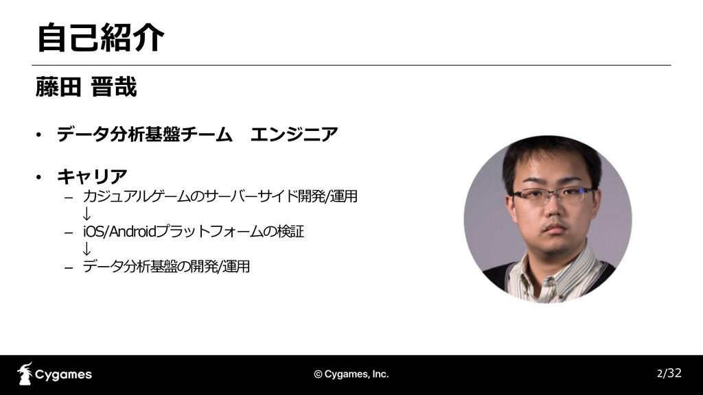 ⾃⼰紹介 藤⽥ 晋哉 • データ分析基盤チーム エンジニア • キャリア – カジュアルゲーム...