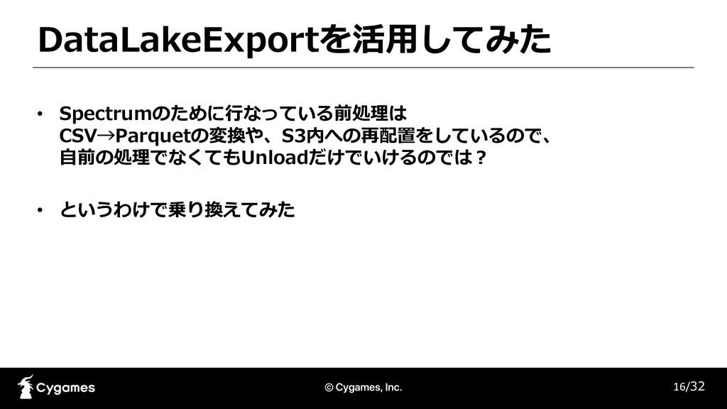 DataLakeExportを活⽤してみた • Spectrumのために⾏なっている前処理は ...