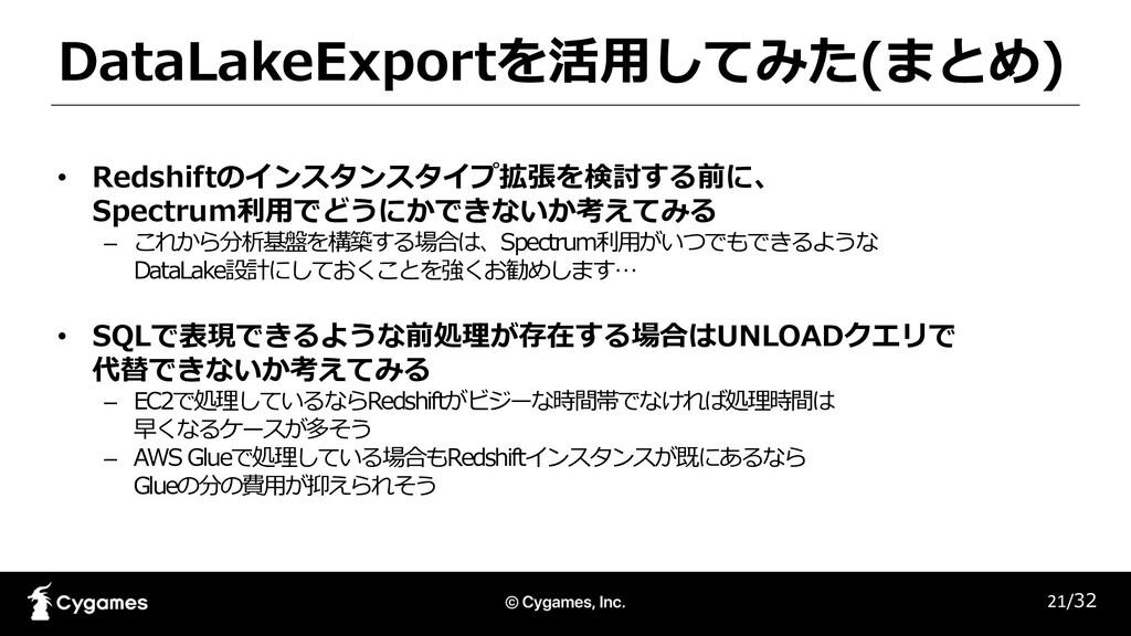 DataLakeExportを活⽤してみた(まとめ) 21/32 • Redshiftのインス...