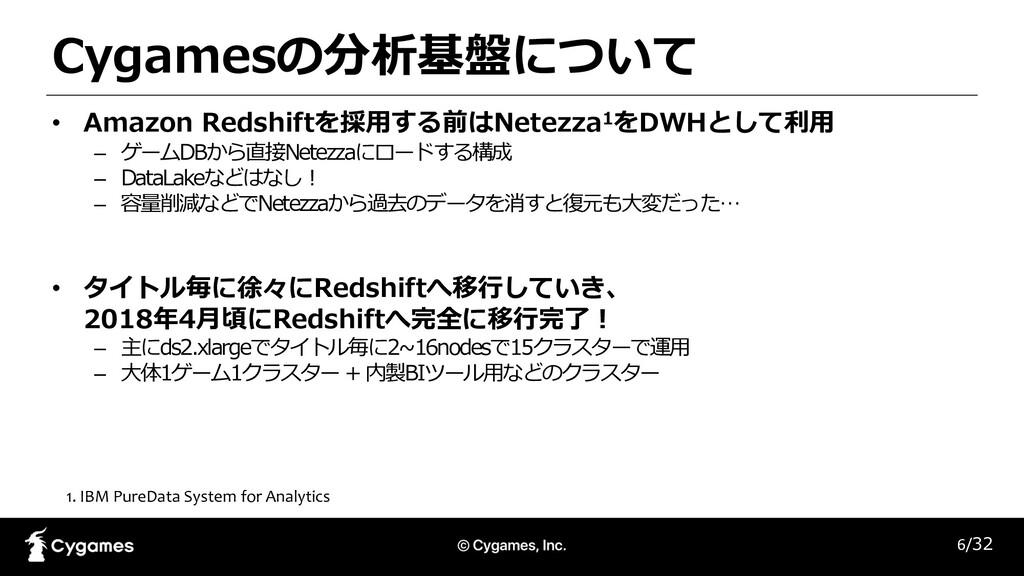 Cygamesの分析基盤について • Amazon Redshiftを採⽤する前はNetezz...