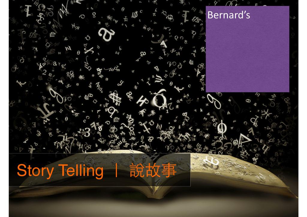 Story Telling | 說故事 Bernard's