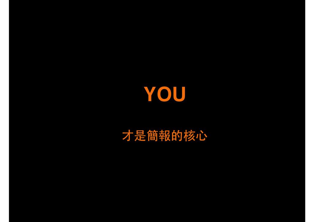 YOU 才是簡報的核⼼心