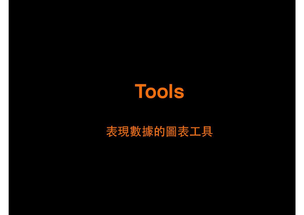 Tools 表現數據的圖表⼯工具
