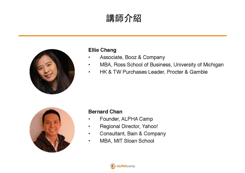ᾣ℩ࢺℚ Ellie Chang! • Associate, Booz & Company! ...