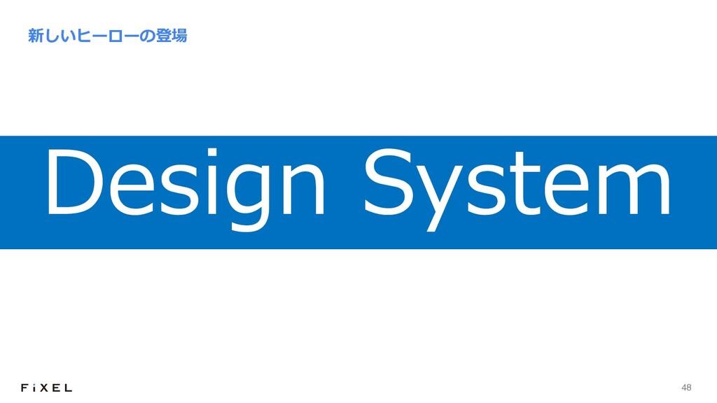 48 新しいヒーローの登場 Design System