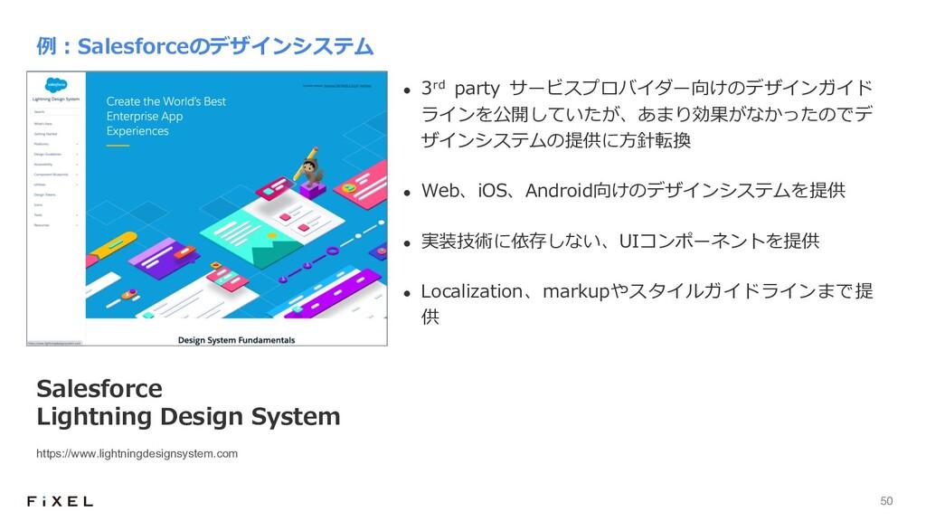 50 l 3rd party サービスプロバイダー向けのデザインガイド ラインを公開していたが...