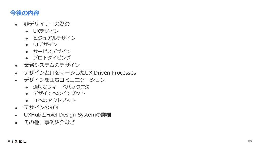 80 l ⾮デザイナーの為の l UXデザイン l ビジュアルデザイン l UIデザイン l ...
