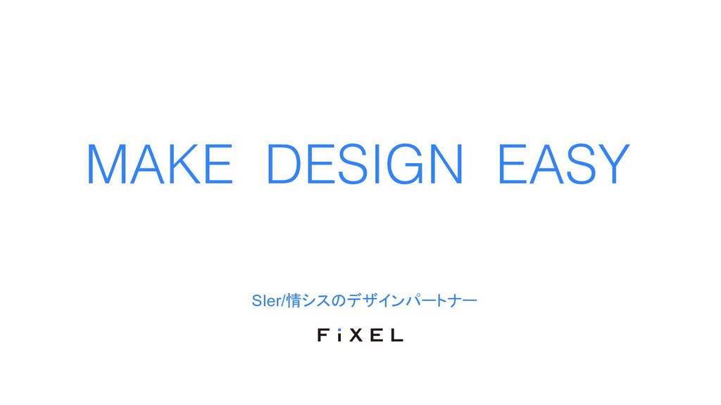 MAKE DESIGN EASY SIer/情シスのデザインパートナー