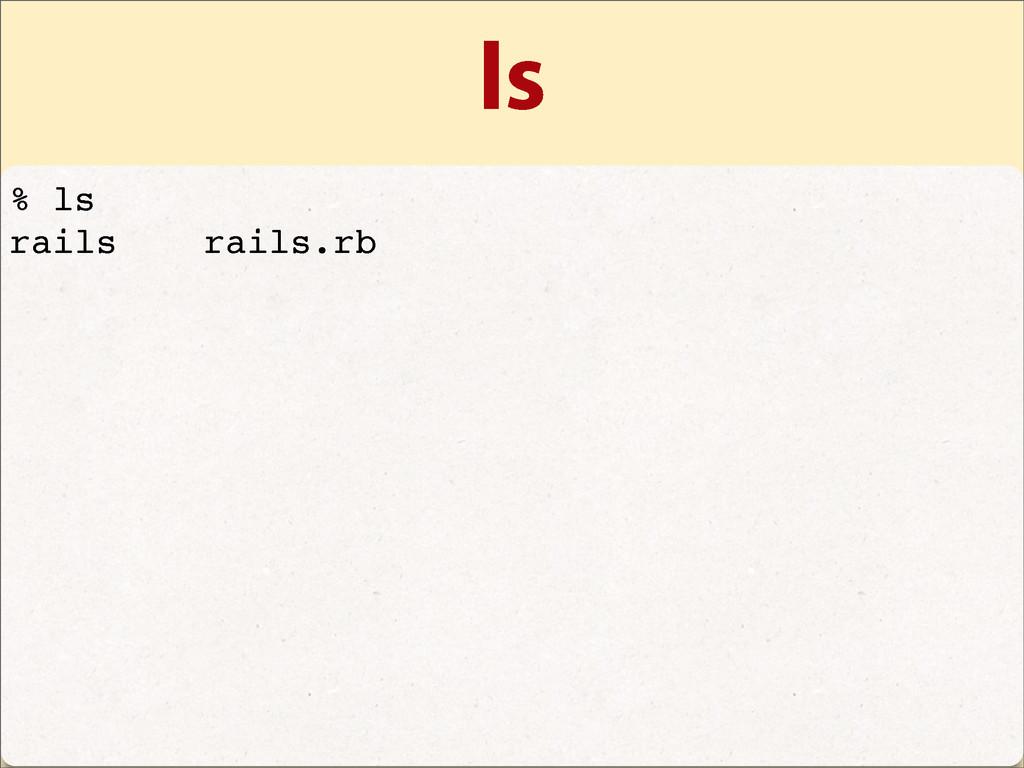 ls % ls rails rails.rb