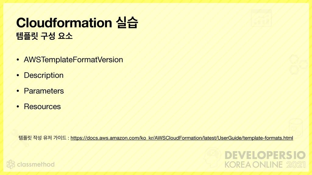 Cloudformation पण మ݁ ҳ ਃࣗ • AWSTemplateFormat...