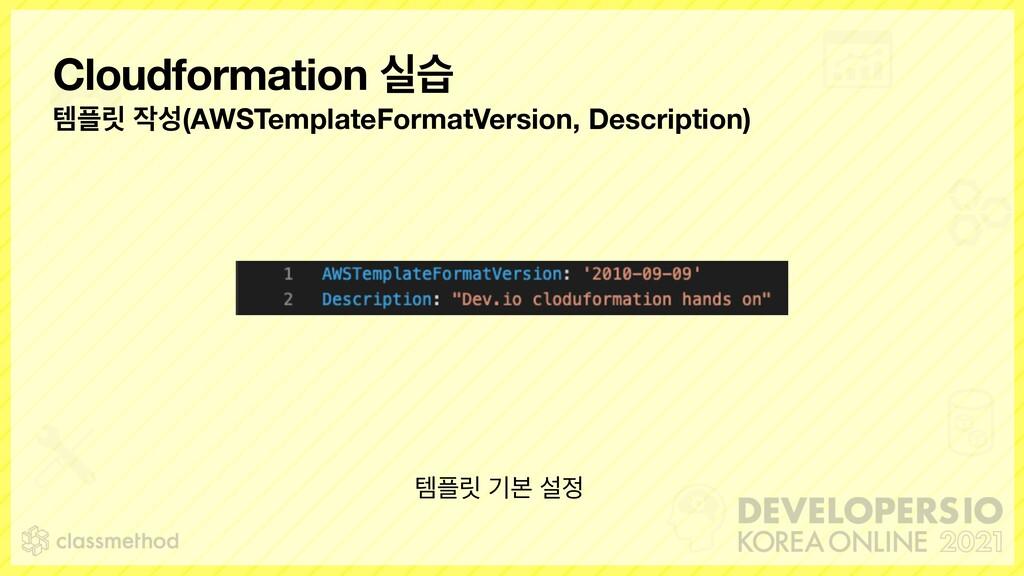 Cloudformation पण మ݁ (AWSTemplateFormatVersi...