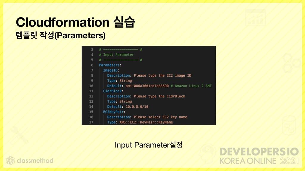 Cloudformation पण మ݁ (Parameters) Input Para...