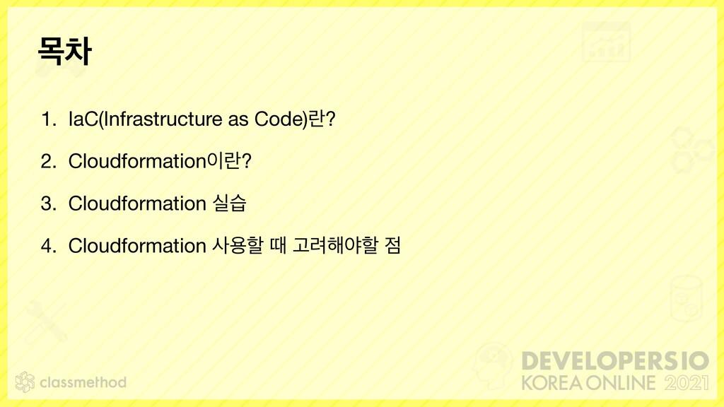 1. IaC(Infrastructure as Code)ۆ?  2. Cloudforma...
