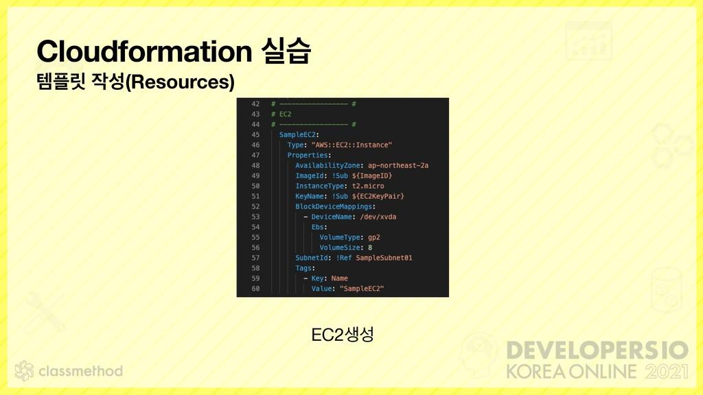 Cloudformation पण మ݁ (Resources) EC2ࢤ