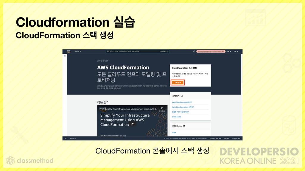 Cloudformation पण CloudFormation झఖ ࢤ CloudFor...