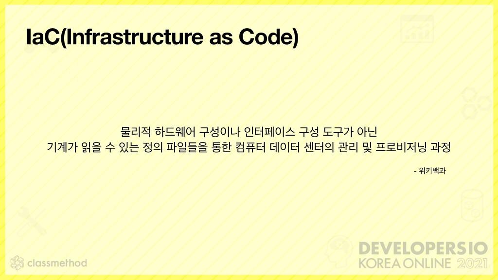 IaC(Infrastructure as Code) ޛܻ ೞ٘ਝয ҳա ੋఠಕझ...