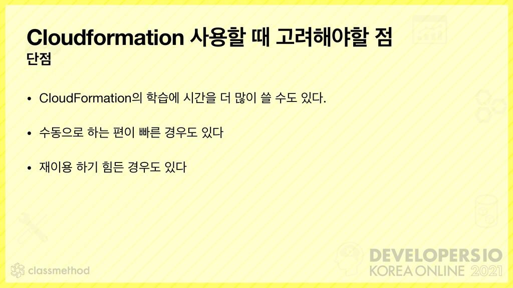 ױ • CloudFormation णী दрਸ ؊ ݆ ॶ ࣻب .  • ࣻ...
