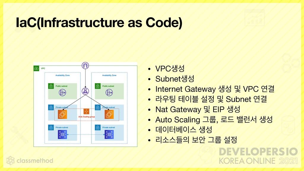 IaC(Infrastructure as Code) • VPCࢤ  • Subnetࢤ...