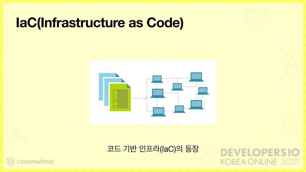 IaC(Infrastructure as Code) ٘ ӝ߈ ੋۄ(IaC) ١