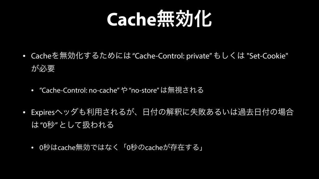 """CacheແޮԽ • CacheΛແޮԽ͢ΔͨΊʹ """"Cache-Control: priv..."""