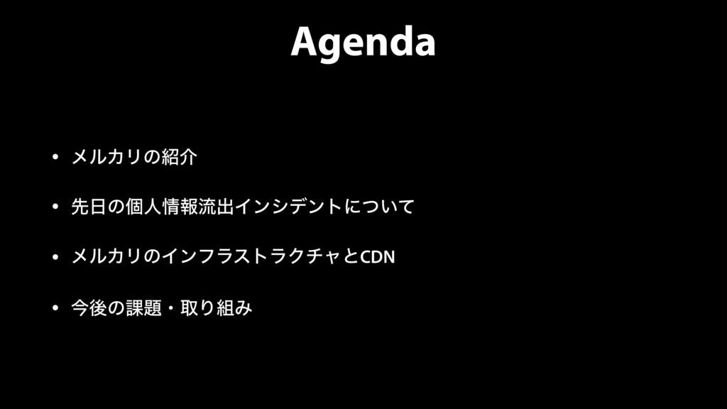 Agenda • ϝϧΧϦͷհ • ઌͷݸਓใྲྀग़Πϯγσϯτʹ͍ͭͯ • ϝϧΧϦͷΠ...
