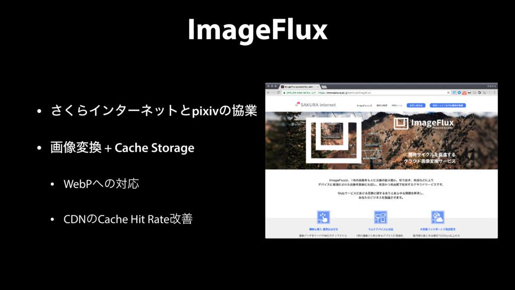 ImageFlux • ͘͞ΒΠϯλʔωοτͱpixivͷڠۀ • ը૾ม + Cache ...