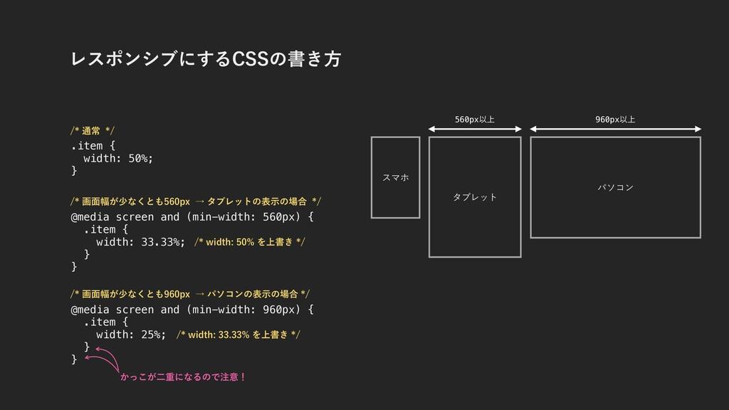 Ϩεϙϯγϒʹ͢Δ$44ͷॻ͖ํ @media screen and (min-width: ...