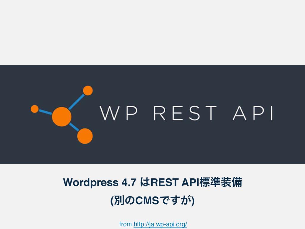 Wordpress 4.7 REST APIඪ४උ (ผͷCMSͰ͕͢) from ht...