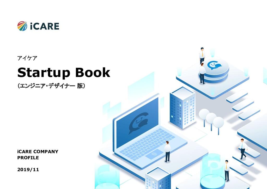 アイケア Startup Book (エンジニア・デザイナー 版) iCARE COMPANY...