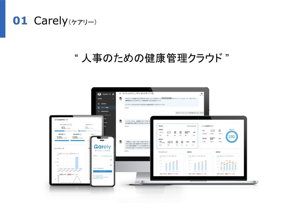 """Carely(ケアリー) 01 """" 人事のための健康管理クラウド """""""