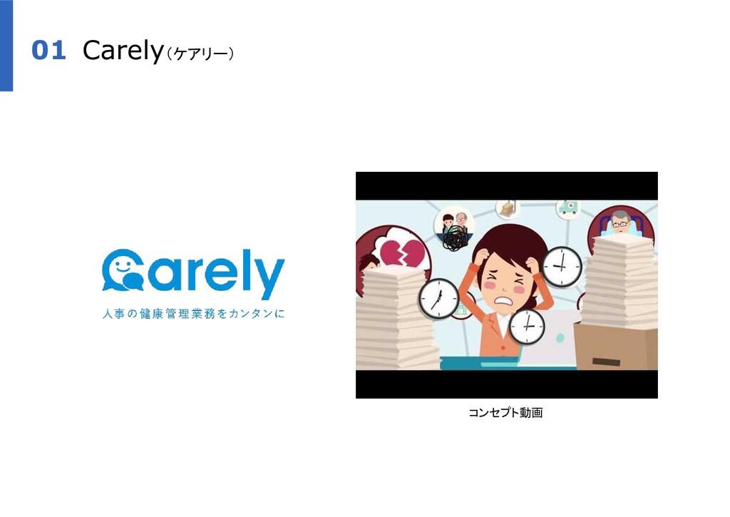 Carely(ケアリー) 01 コンセプト動画