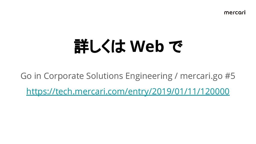 詳しくは Web で Go in Corporate Solutions Engineerin...