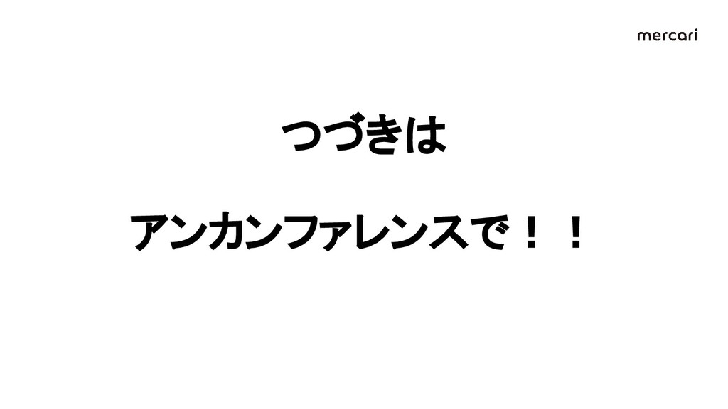 つづきは アンカンファレンスで!!