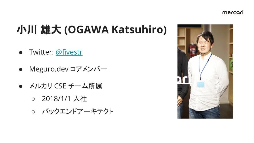 ● Twitter: @fivestr ● Meguro.dev コアメンバー ● メルカリ ...